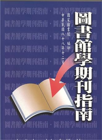 圖書館學期刊指南