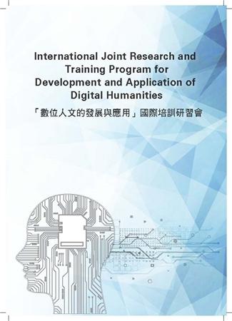 數位人文的發展與應用研習會:2019年國際圖書館專業館員研習班