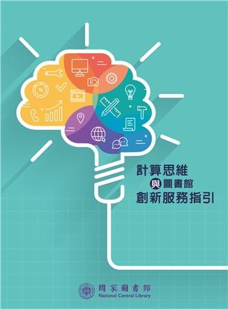 計算思維與圖書館創新服務指引