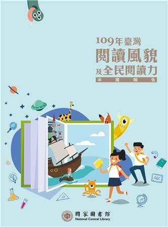 109年臺灣閱讀風貌及全民閱讀力年度報告