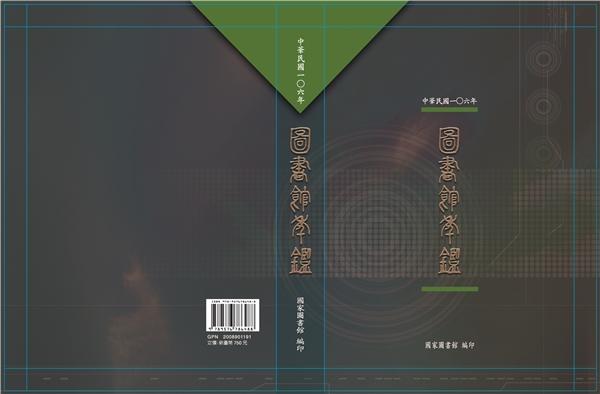中華民國一O六年圖書館年鑑
