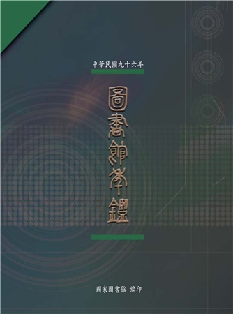中華民國九十六年圖書館年鑑