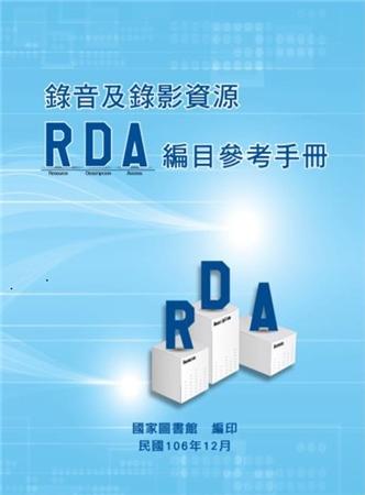 錄音及錄影資源RDA編目參考手冊