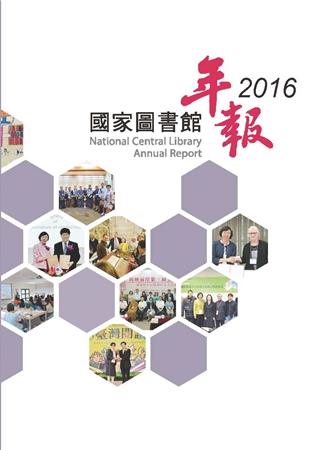 國家圖書館年報2016(National Central Library 2016)