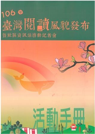 106年臺灣閱讀風貌發布暨社區資訊站啟動記者會活動手冊