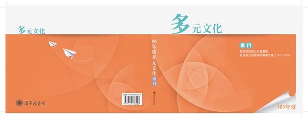 105年度多元文化書目 : 教育部公共圖書館資源整合發展補助專案計畫(102-105年)