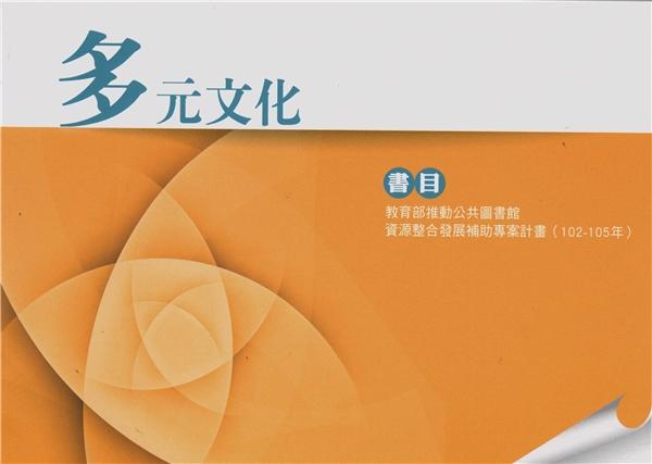 104年度多元文化書目 : 教育部公共圖書館資源整合發展補助專案計畫(102-105年)
