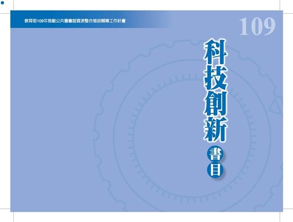 109年度科技創新書目