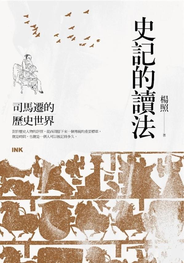 史記的讀法: 司馬遷的歷史世界