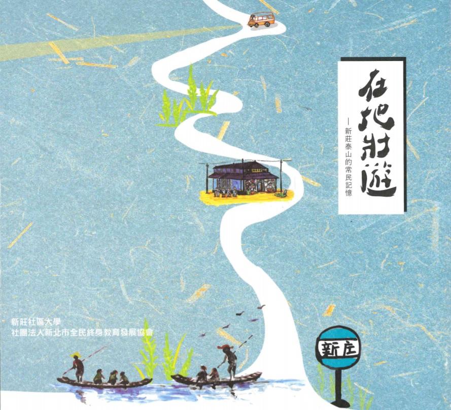 在地壯遊:新莊泰山的常民記憶