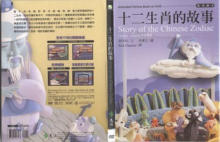 十二生肖的故事(Story of the Chinese Zodiac)