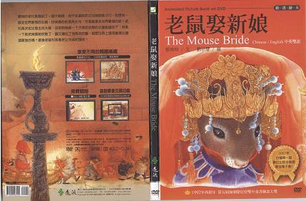 老鼠娶新娘(The Mouse Bride)