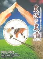 農政與農情