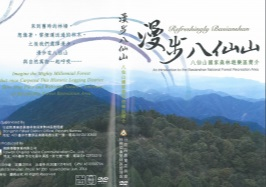 漫步八仙山