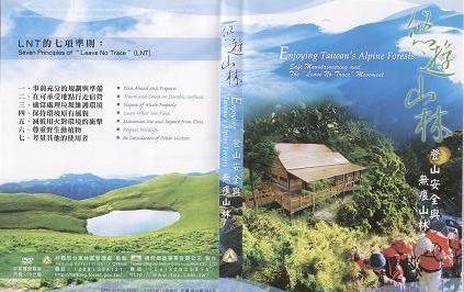 悠遊山林:登山安全與無痕山林(Enjoying Taiwan's Alpine Forests:Safe Mountaineering and the