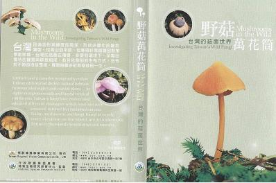 野菇萬花筒:臺灣的菇菌世界(Mushrooms in the Wild: Investigating Taiwan's Wild Fungi)