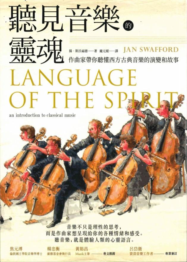 聽見音樂的靈魂: 作曲家帶你聽懂西方古典音樂的演變和故事
