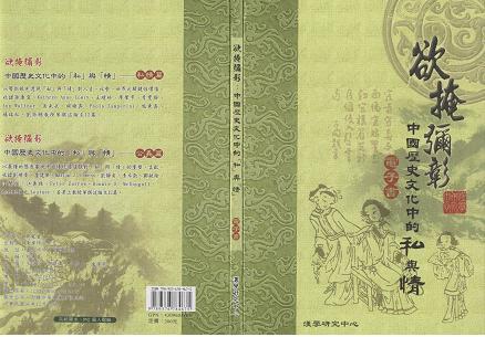 欲掩彌彰--中國歷史文化中的私與情