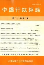 中國行政評論
