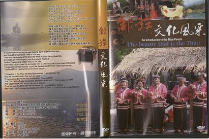 鄒族文化采風(An introduction to the Thao People)
