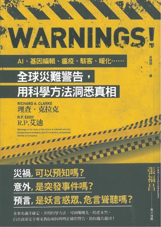 Warnings!: AI、基因編輯、瘟疫、駭客、暖化……全球災難警告,用科學方法洞悉真相