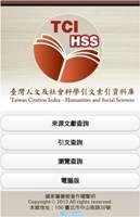 行動版臺灣人文及社會科學引文索引資料庫