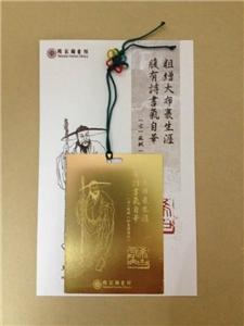 Su Dongpo metal bookmark