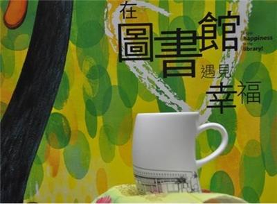 NCL-themed designer mug