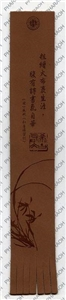 Su Dongpo leather bookmark