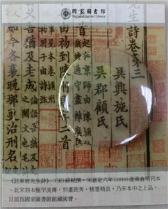 Su Dongpo magnetic bottle opener button badge