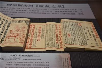 Jingang boreboluomi jing (The Diamond Sutra)(Small open)