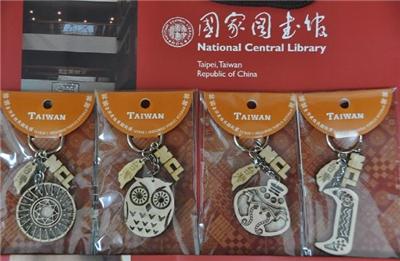 臺灣原住民鑰匙圈4款