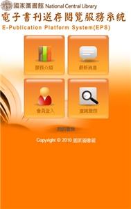 行動版電子書刊送存閱覽服務系統