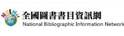 全國圖書書目資訊網 (NBINet)