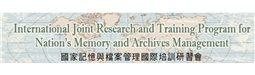 國家記憶與檔案管理國際培訓研習會