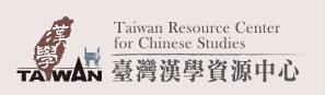 臺灣漢學資源中心