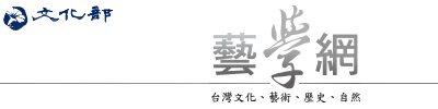 文化部-藝學網