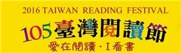 105年臺灣閱讀節