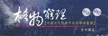 格物窮理:中國古代經典中的科學與醫學