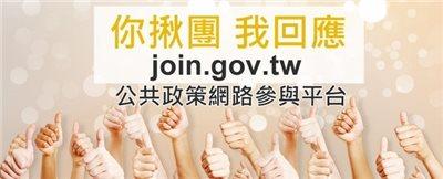 公共政策網路參與平臺