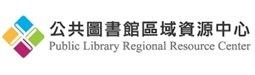 公共圖書館區域資源中心