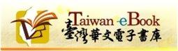 臺灣華文電子書庫