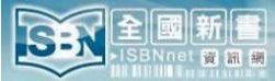 全國新書資訊網 (ISBN/CIP)