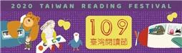 109年臺灣閱讀節